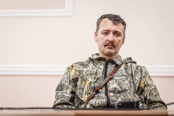 Предатель Стрелков «объявил войну» ДНР и Захарченко