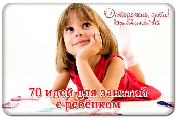 70 идей для занятий с ребёнком.