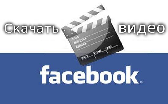 Как скачать видео с facebook без сторонних программ