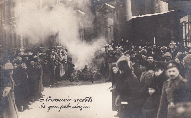 Сожжение гербов в дни революции
