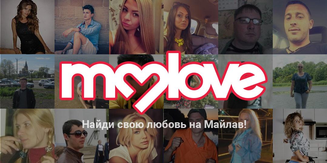 сайт знакомств lovo ru