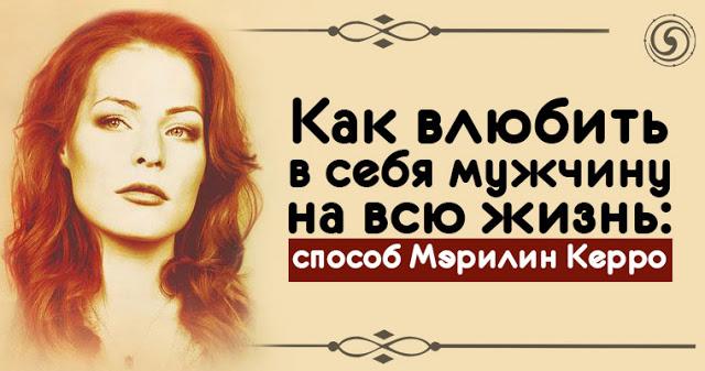 Как влюбить в себя мужчину на всю жизнь: способ Мэрилин Керро
