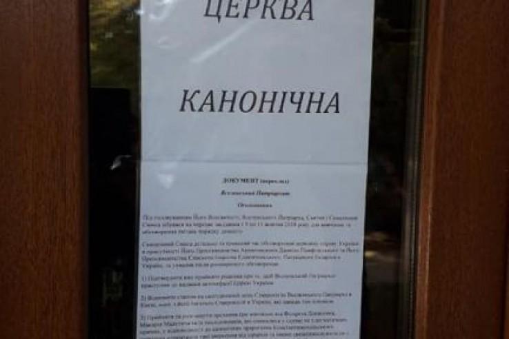 Киевский патриархат поднял г…