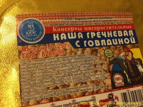 Сухпаёк российского ОМОНа (12 фото)