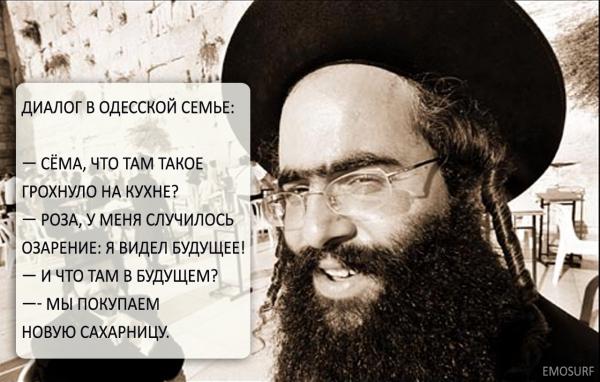 Несколько еврейских шуток дл…
