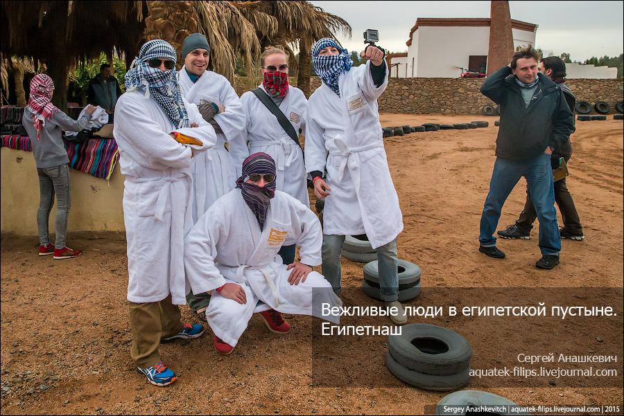 """Вежливые люди в египетской пустыне. Операция """"Египетнаш""""."""