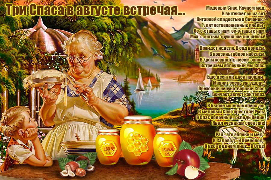 Три Спаса в августе: Медовый, Яблочный, Ореховый