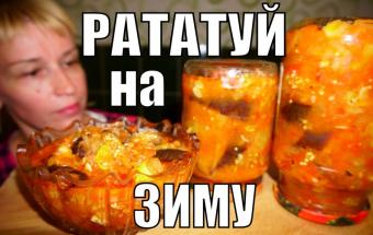 Салат рататуй на зиму! Этот рецепт заготовки просят все!