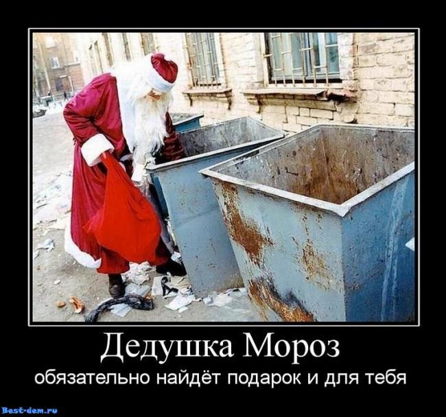 Вся правда про Деда Мороза.
