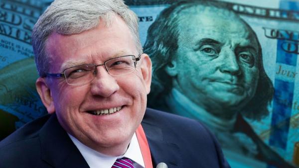 Почему Алексей Кудрин так любит американские доллары?