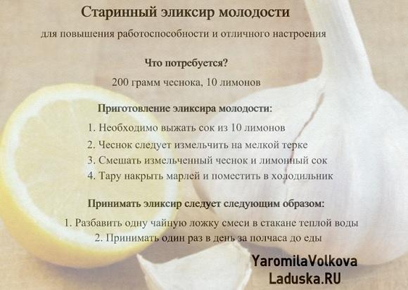 Рецепт красоты и молодости в домашних условиях 877