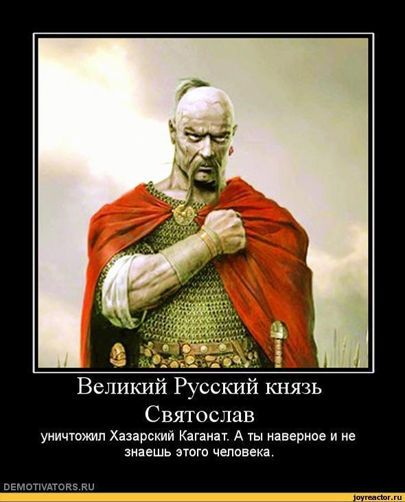 Картинки по запросу князь Святослав Игоревич