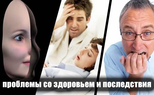 6 мелких проблем со здоровьем и их серьёзные последствия