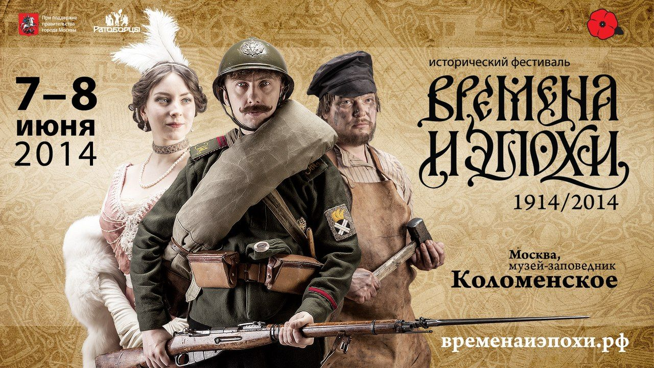 Двухдневное путешествие в Российскую империю 1914 года.