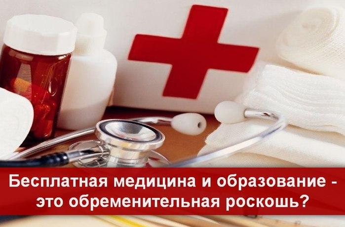 Бесплатная медицина и образование - это обременительная роскошь?