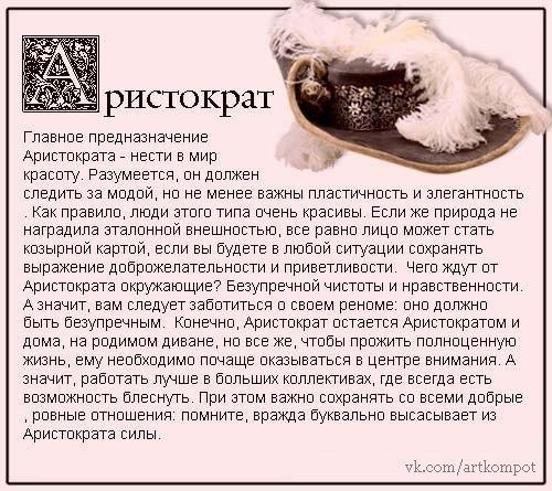 Структурный гороскоп