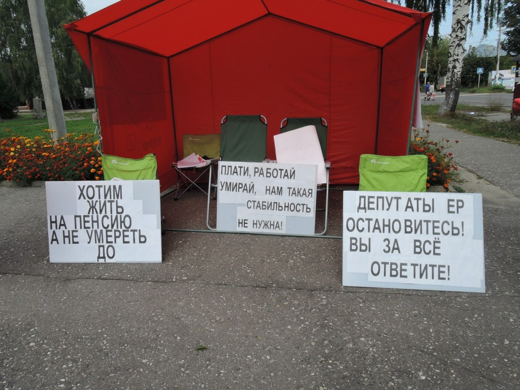 Плакаты на митинге КПРФ