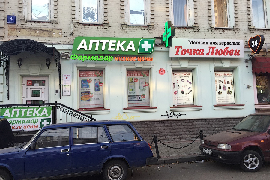 intim-magazin-goroda-krasnodara