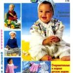 Лапушка № 3 1996