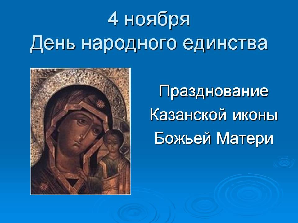 4 ноября День Казанской иконы Божией Матери, День воинской славы России — День народного единства.