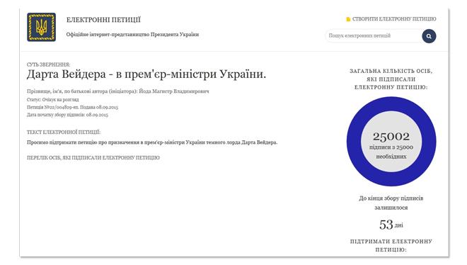 Украинцы хотят видеть Дарта Вейдера премьер-министром