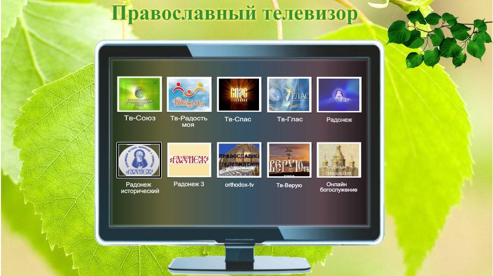 Православный телевизор - 10 телевизионных каналов