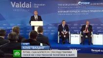 Псаки прокомментировала «валдайскую» речь Путина о США