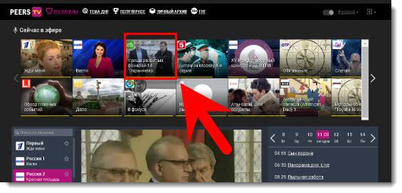 Как посмотреть пропущенные телепередачи