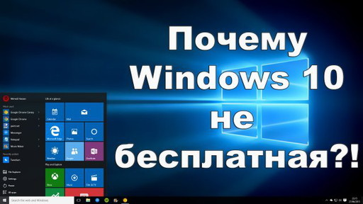 Почему Windows 10 на самом д…
