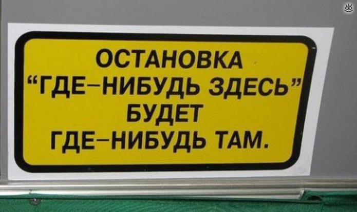 Послания водителей 6