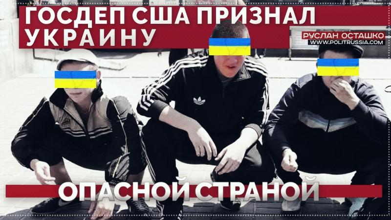 МИД Швеции и Госдеп США официально признали Украину опасной страной