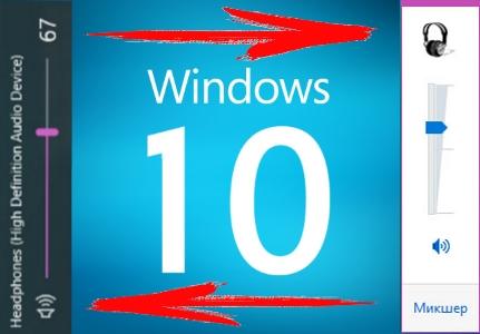 Как в Windows 10 вернуть панели регулировки звука прежний вид