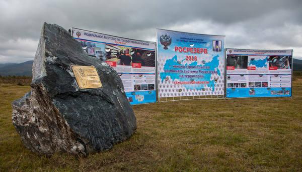 На Сахалине начали строить комбинат Росрезерва