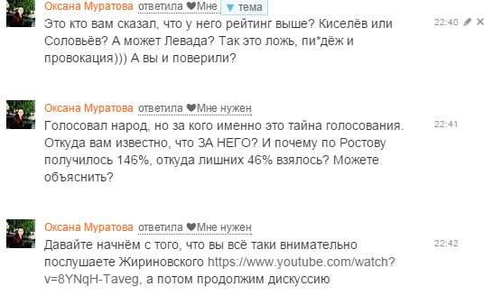 муратова из Ростова...