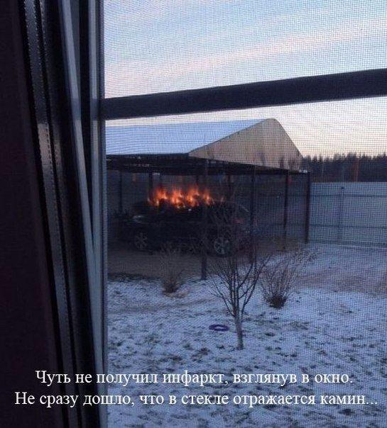 Взглянув в окно....