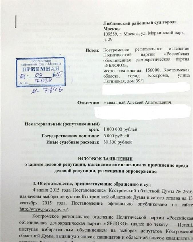 Элвин григорьев а.п. обратился в суд с иском о защите чести сей