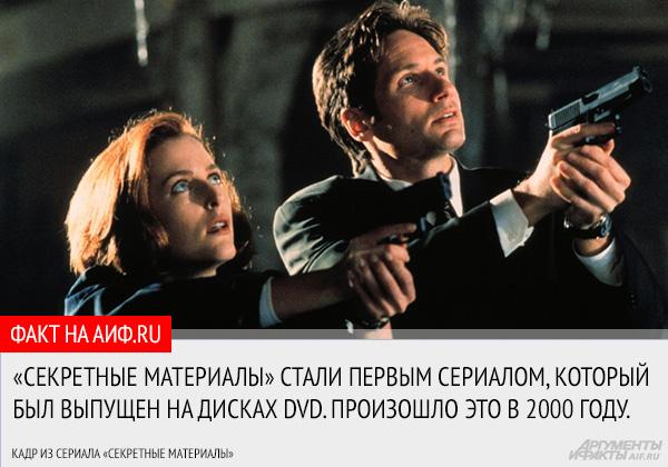 «Секретные материалы»: 7 фактов о культовом сериале