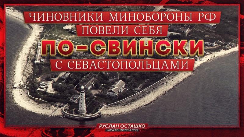 Чиновники Минобороны РФ повели себя по-свински с севастопольцами