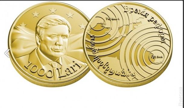 На Украине выпустили монеты с изображением Саакашвили