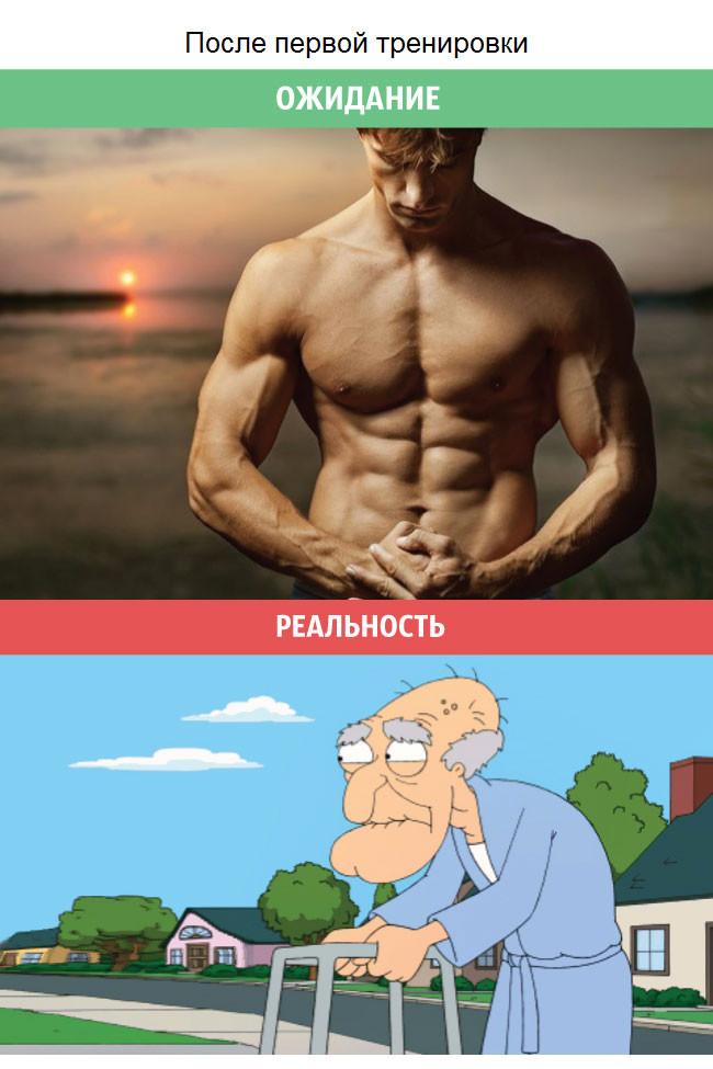 Мужские ожидания и суровая реальность мужчины, ожидания и реальность