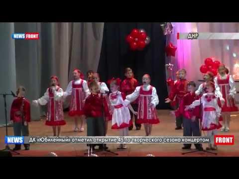 ДК «Юбилейный» отметил открытие 45-го творческого сезона концертом