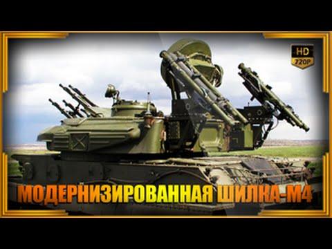 Русская модернизированная Шилка-М4 – смертельная угроза Миражам и Кобрам