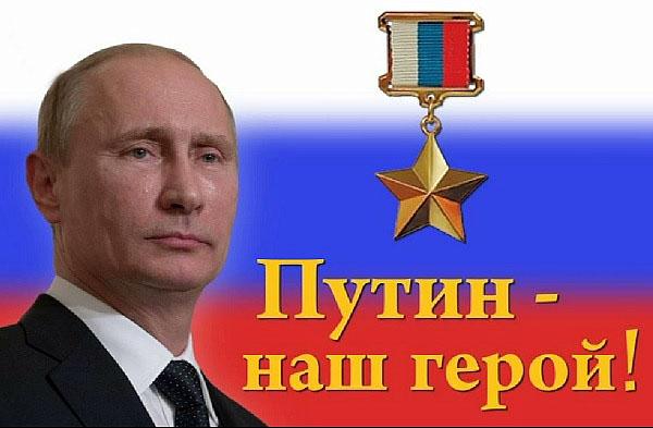 Достоин ли Путин В.В. наград…