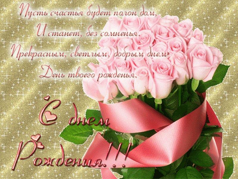 Поздравление с днем рождения женщине в позе 145