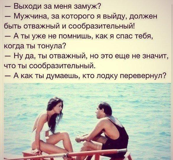 ВЫХОДИ ЗА МЕНЯ ЗАМУЖ!!!... УЛЫБНЕМСЯ)))