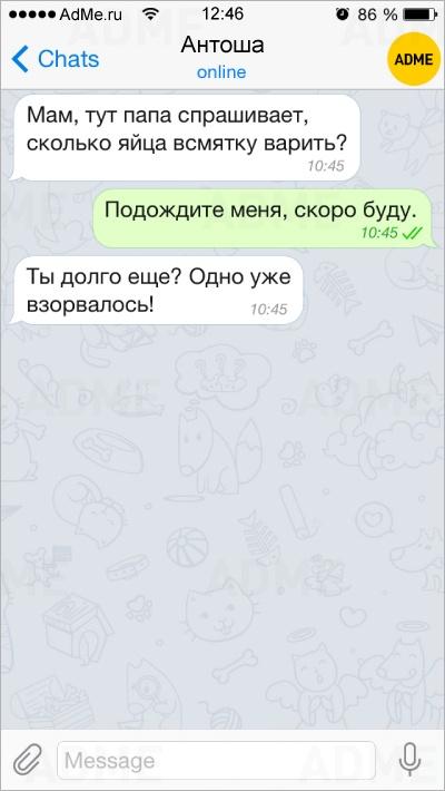 15 СМС о том, что родители —…