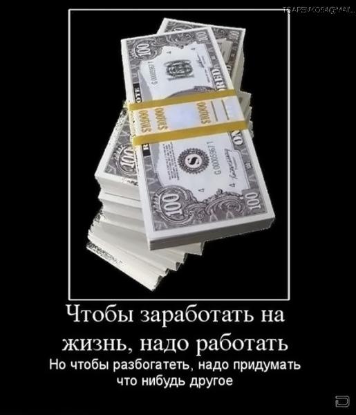 Как сделать чтобы не работать и деньги были