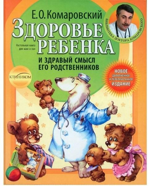 15 умных цитат доктора Комаровского о воспитании детей воспитание детей, умные советы