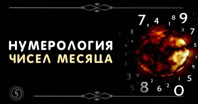 Нумерология чисел месяца.