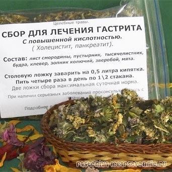 Как лечить повышенную кислотность желудка травами